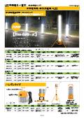 防水円柱型LED照明『JTM-Gシリーズ』 表紙画像