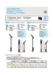 「リチウムイオンバッテリー搭載 ソーラー照明灯/新ソーラー照明コントローラー」カタログ 表紙画像