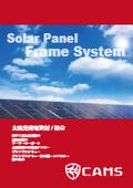 太陽光発電資材『太陽光架台・架台部品』 表紙画像
