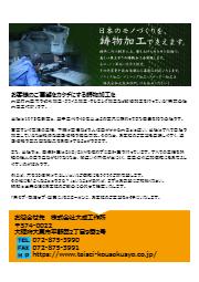 株式会社大成工作所 会社案内 表紙画像