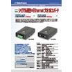 CSE-H55N2製品カタログ 表紙画像