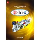 下水道更生管削孔ロボット「南陽モール e-biシリーズ」 表紙画像