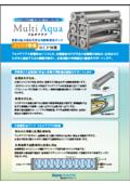 【導入事例付き!】大容量貯水タンク『マルチアクア』