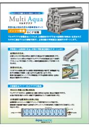 【導入事例付き!】大容量貯水タンク『マルチアクア』 表紙画像