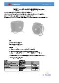【低圧】_コンデンサ突入電流限流リアクトル 表紙画像