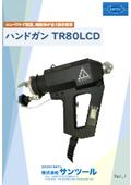 ハンドガンTR80LCD