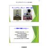 211013-1_ウィンドウォッチャー(WWA)紹介資料.jpg