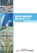 建築内装・設備産業カタログ