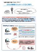 校正資料の電子化『校正成績書のCloudサービス』