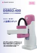 人協働ロボット『DSR02-400(ももこちゃん)』 表紙画像