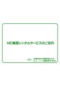 無償レンタルプリンター提案書【保守料金・月額料金無料】