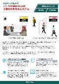 【新型コロナ対策】オフィス向け3密見える化システム(エッジAIカメラ) 製品カタログ 表紙画像