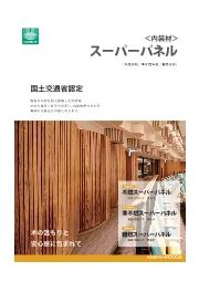 【内装用防火木材】スーパーパネル 表紙画像