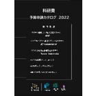 【カタログ】科研費予算申請カタログ2022 表紙画像