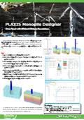 モノパイル基礎の最適化設計ツール「PLAXIS Monopile Designer」