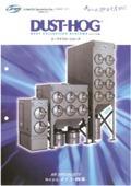 粉塵用カートリッジ式フィルター集塵機『DUST-HOG』 製品カタログ