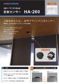 美観を損なわない新型デザイン!自動ドア用天井取付型/赤外線センサー HA-260カタログ 表紙画像