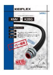【チラシ】 一般プラント用ケイフレックスKMV × コネクタK2BG 表紙画像