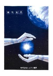 株式会社ルックス電子 会社案内 表紙画像