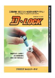 中ボルト・ナット・座金セット『D・LOCK』 表紙画像