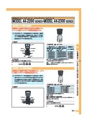 ◆◇高圧用プレッシャーレギュレータ・バックプレッシャーレギュレータ MODEL 44-2200・44-2300 SERIES◇◆ 表紙画像