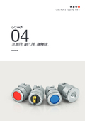 EAO 04シリーズ