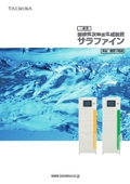 【食品・飲料工場用】弱酸性次亜水生成装置『サラファイン』 表紙画像