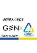 【資料】GEN(ジェン)導入の手引き 表紙画像