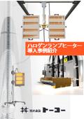ハロゲンランプヒーター導入事例紹介