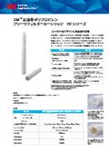 3M(TM) 高流量ポリプロピレンプリーツフィルターシステム ハイフローシリーズ 表紙画像