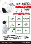 【防犯カメラ】日本防犯システムの保守サービス【監視カメラ】 表紙画像