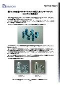 高トルク対応型アウトサートナット(SSOO)テクニカルレポート 表紙画像