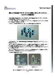高トルク対応アウトサートナット(SSOOナット)テクニカルレポート 表紙画像