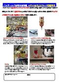 ロボット向けパルサールブ自動給油装置設置事例 表紙画像