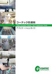 『コーテック防錆剤カタログ』 表紙画像