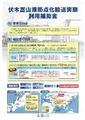 【資料】伏木富山港拠点化輸送実験 利用補助金