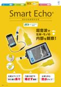Smart Echo(MXシリーズ)
