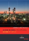 レイケムの工業用 自己制御・電力制限ヒーティングシステム データブック(完全版)