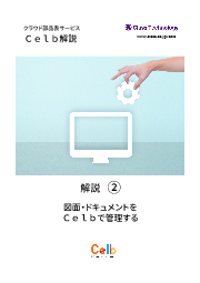Celb解説2 - 図面ドキュメント管理 表紙画像