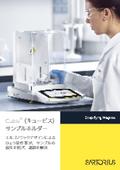 【エルゴノミックデザイン】電子天びんCubisサンプルホルダー 表紙画像