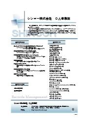 OA事業部パンフレット 表紙画像