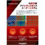 中赤外線クイックレスポンスヒーターシステム 表紙画像