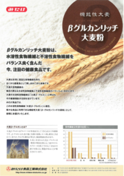 機能性素材『Bグルカン濃縮大麦粉』 表紙画像