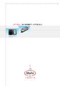 【製品カタログ】Mahr総合カタログ 表紙画像