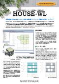 小規模壁式鉄筋コンクリート造建物の一貫構造計算 HOUSE-WL