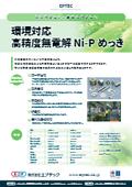 環境対応 高精度無電解Ni-Pめっき