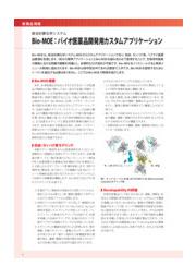 【MOLSISニュースレター】バイオ医薬品開発用カスタムアプリケーション『Bio-MOE』 表紙画像