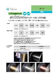 【技術資料】伸線めっき加工 表紙画像