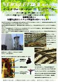 【事例】粉塵防止散水システム