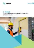 コンクリート内部探知器『C-Thrue』製品カタログ